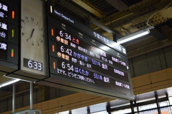 新幹線 年末年始 混雑 早朝 始発