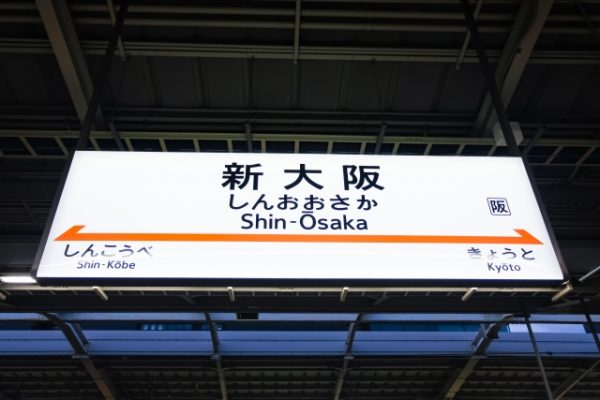 年末年始 新幹線 混雑状況