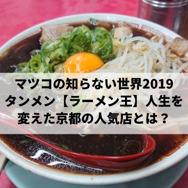 マツコの知らない世界2019タンメン【ラーメン王】人生を変えた京都の人気店とは?実況