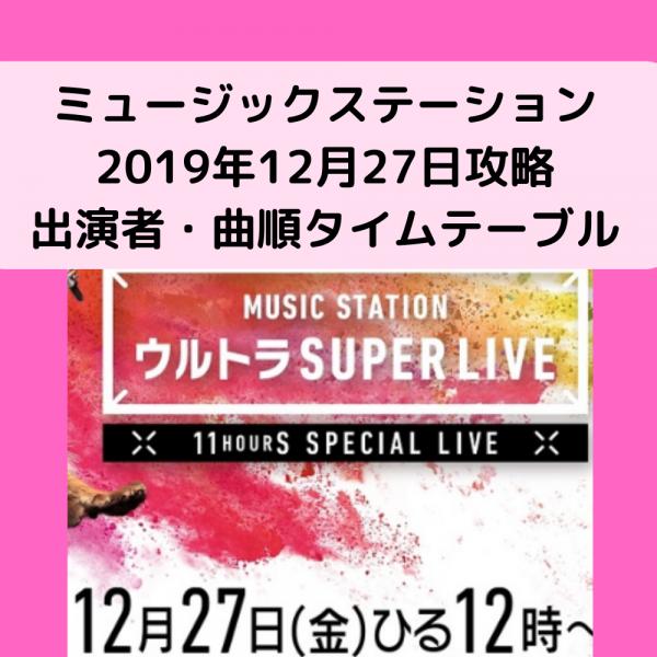 ミュージックステーション出演順番12月27日2019ウルトラスーパーライブタイムテーブル