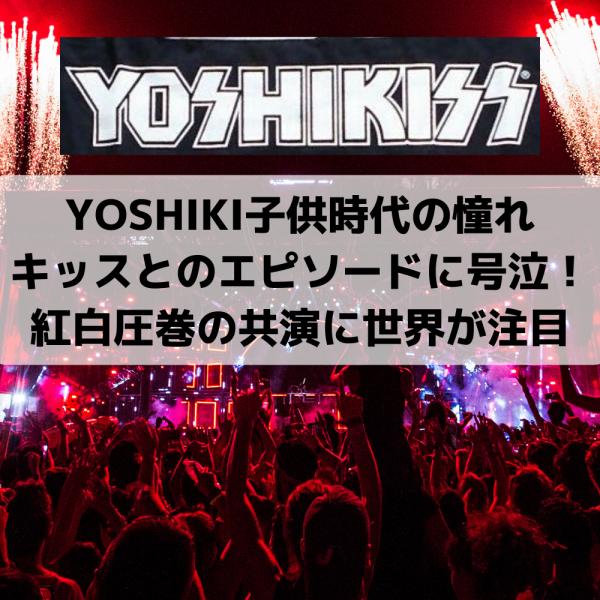 YOSHIKI子供時代の憧れキッスのエピソードに涙!紅白2019