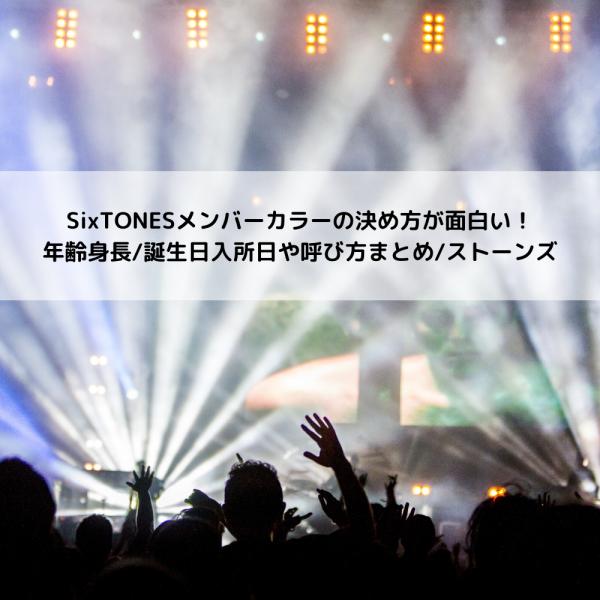 SixTONESメンバーカラーの決め方が面白い!年齢身長/誕生日入所日や呼び方まとめ/ストーンズ