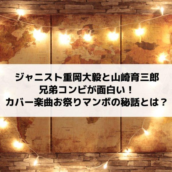 ジャニスト重岡大毅と山崎育三郎の兄弟コンビが面白い!カバー楽曲の歌詞も紹介
