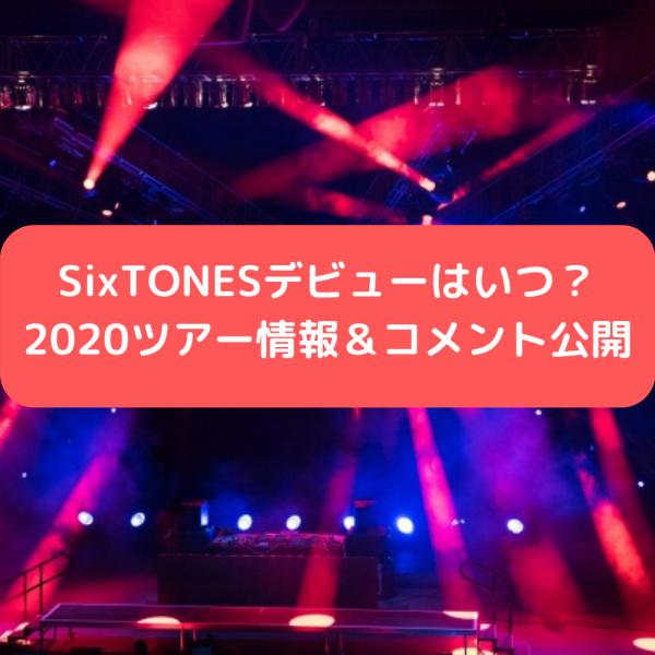 SixTONESデビューいつ?SnowManと会社は別?2020ツアー/ライブ配信情報やメンバーコメント・ファンの反応は?