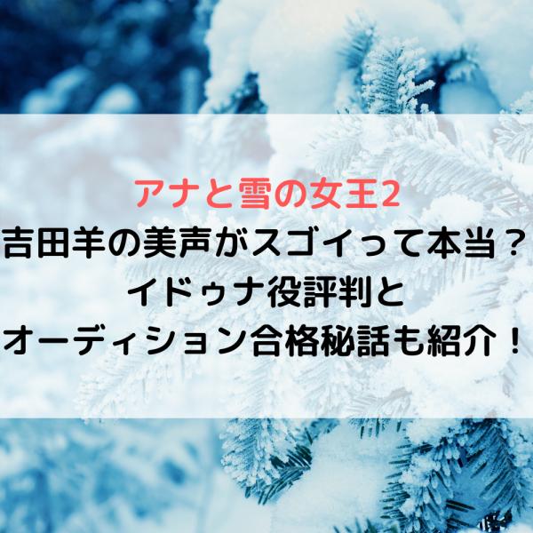 アナ雪2声優吉田羊の歌うまい?【みせて、あなたを/子守唄】オーディション秘話と母親イドゥナ役評判は?