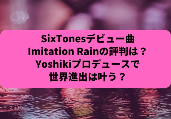 SixTonesデビュー曲の評判は?yoshikiバラードImitationRainで世界進出?