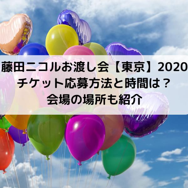 藤田ニコルお渡し会&サイン会東京2020チケット応募方法は?時間と場所も写真付で紹介