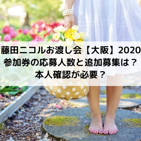 藤田ニコルお渡し会サイン会大阪2020参加券申し込み方と追加人数は?本人確認が必要?