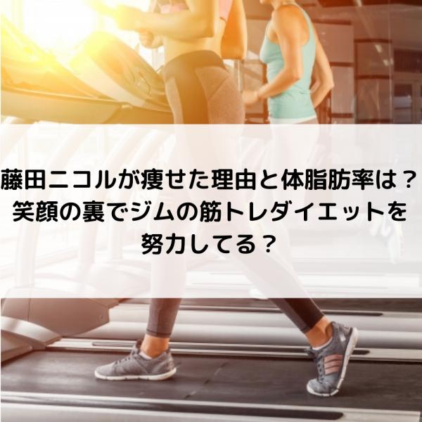 藤田ニコルが痩せた理由と体脂肪率は?笑顔の裏でジムの筋トレダイエットを努力してる?