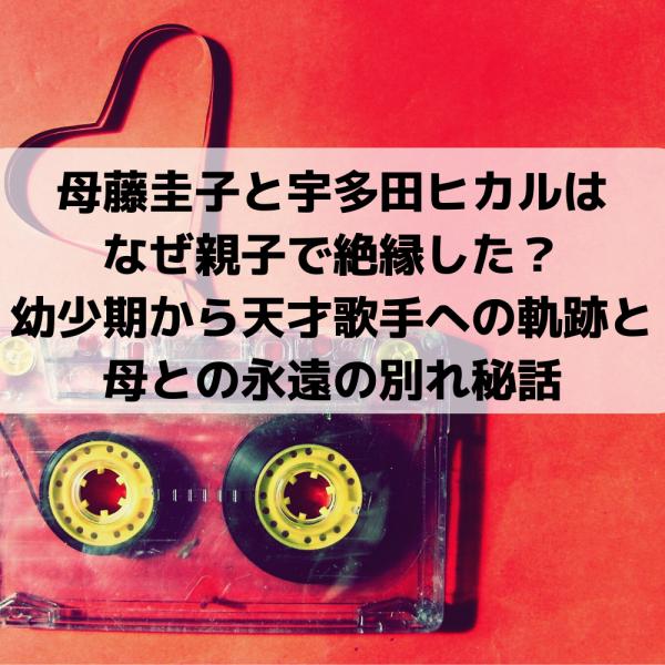 母藤圭子と宇多田ヒカルの凄さは似てる?絶望の生い立ちと天才的な歌声で伝説が生まれた時