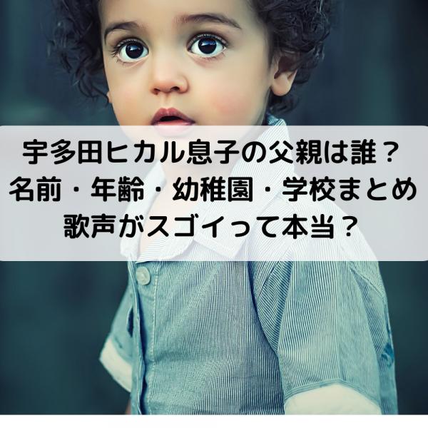 宇多田ヒカル息子の名前年齢写真や日本の幼稚園学校は?父親は誰で歌声や音楽の才能は?