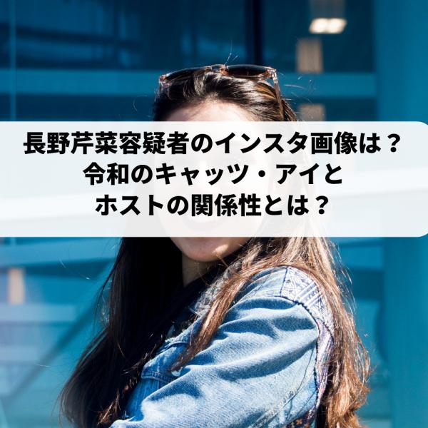 長野芹菜容疑者のインスタ画像やツイッターは?令和のキャッツアイがホストを騙した手口とは?