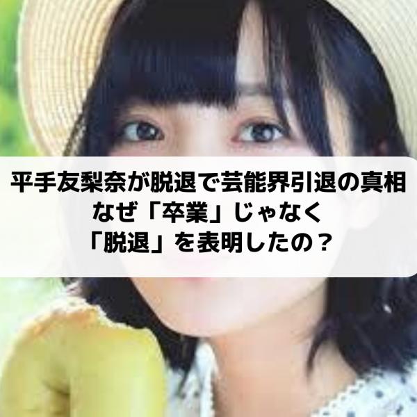 平手友梨奈脱退で引退理由はなぜ?欅坂46の今後の活動&てちは女優やソロ歌手転身の可能性も?