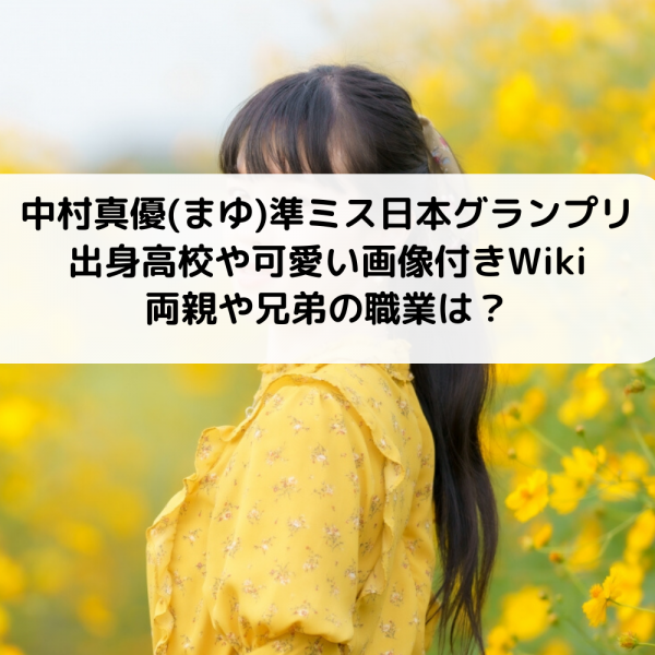 中村真優まゆ準ミス日本2020の出身高校や可愛い画像付きWiki!両親や兄弟の職業は?