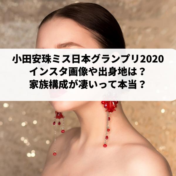 小田安珠おだあんじゅミス日本2020のインスタ画像や出身地は?家族構成が凄いって本当?