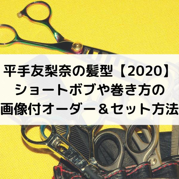 平手友梨奈の髪型【2020】 ショートボブや巻き方の 画像付オーダー&セット方法