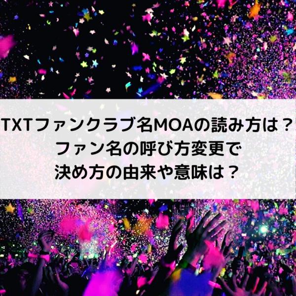 TXTファンクラブ名MOAの読み方は?ファン名の呼び方変更で決め方の由来や意味は?