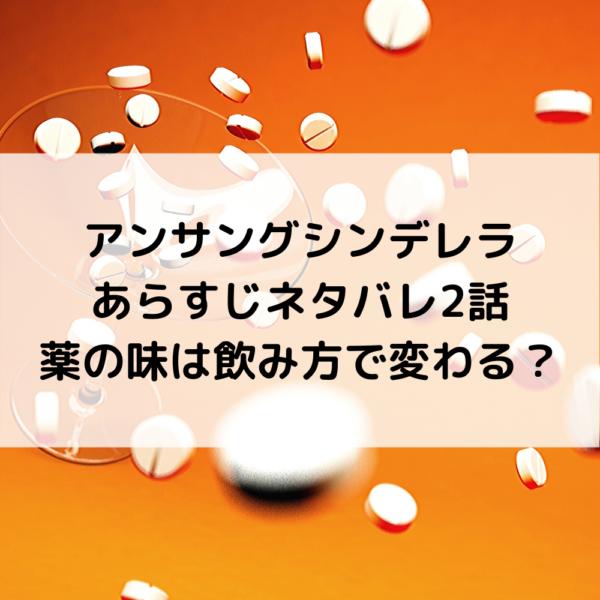 アンサングシンデレラあらすじネタバレ2話|薬の味は飲み方で変わる?