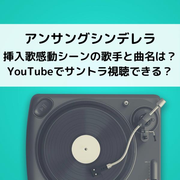 アンサングシンデレラ挿入歌感動シーンの歌手と曲名は?YouTubeでサントラ視聴できる?