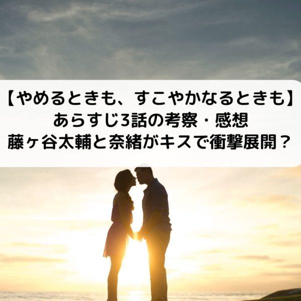 やめすこあらすじネタバレ3話感想|藤ヶ谷太輔と奈緒がキスシーン?実家で衝撃の展開とは?