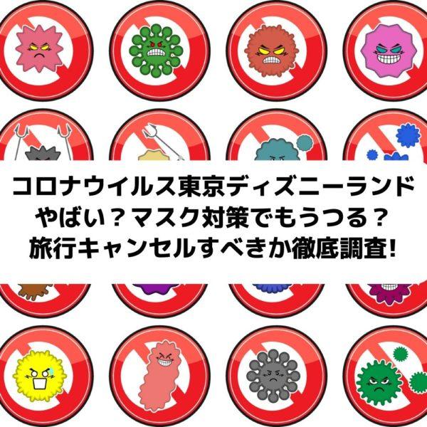 コロナウイルス東京ディズニーランドのキャンセル大丈夫?日本で空気感染の危険性|マスク対策でうつる?