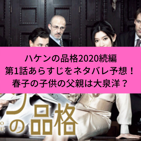 ハケンの品格2020続編1話あらすじをネタバレ予想!シンママ春子子供の父親は大泉洋?