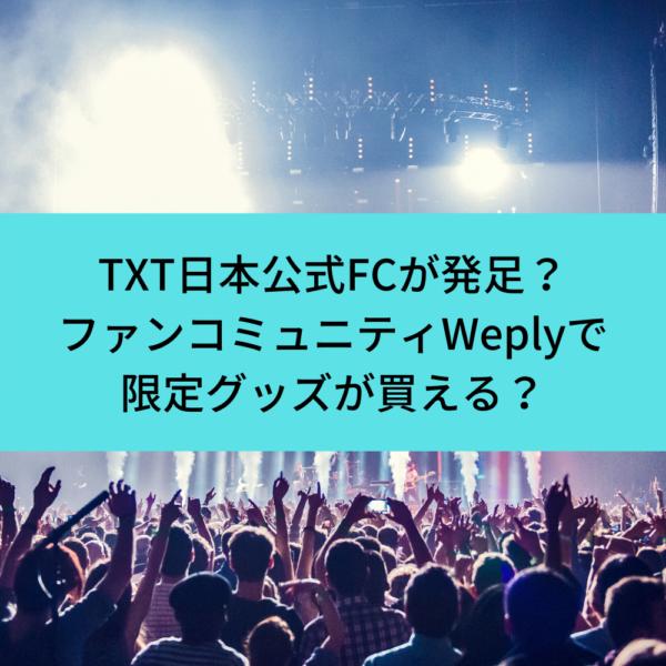 TXTファンクラブ日本の公式FCが発足?ファンコミュニティWeplyで限定グッズ買える?