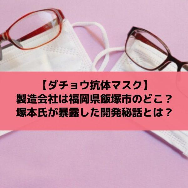 ダチョウ抗体マスク製造会社は飯塚市(福岡)のどこ?塚本氏テレビ激レアさんで開発秘話を暴露?