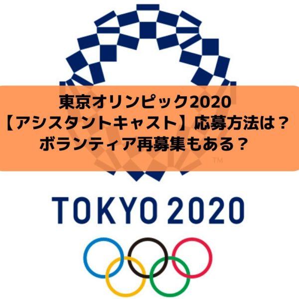 東京オリンピック|アシスタントキャスト開会式の応募方法!再募集ボランティアと違いは?