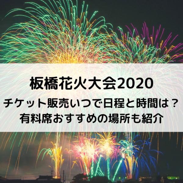 板橋花火大会2020チケット販売いつで日程と時間は?有料席おすすめの場所も紹介