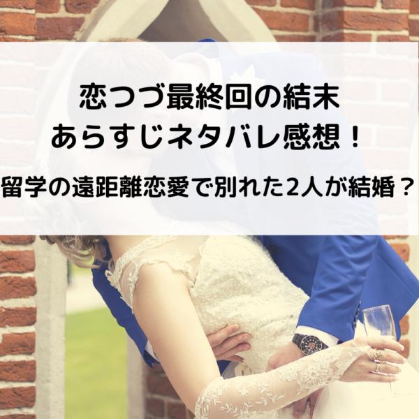 恋つづ最終回の結末 あらすじネタバレ感想!留学の遠距離恋愛で別れた2人が結婚?