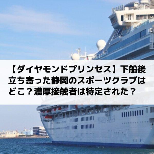 クルーズ船下船後に行った静岡のスポーツクラブはどこ?濃厚接触者は特定された?