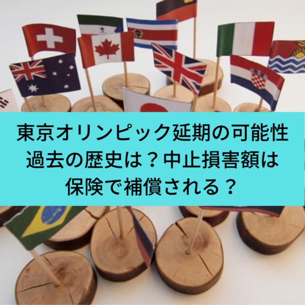 東京オリンピック延期の可能性で過去の歴史は?中止損害額は保険で補償される?