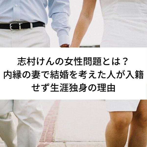志村けん 結婚を考えた人