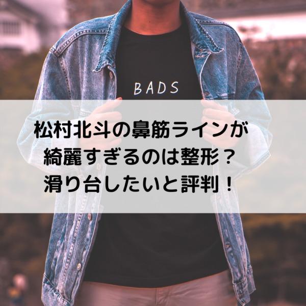 北斗 横顔 松村