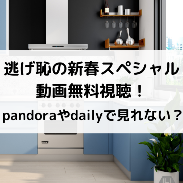 5 話 恥 pandora 逃げ 動画