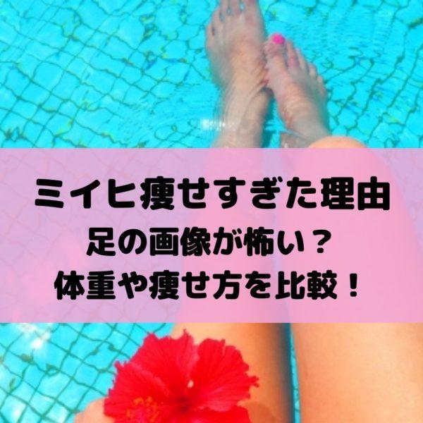 ミイヒ痩せすぎ足のツイッター画像が怖い 体重や太ももの痩せ方がガリガリ 動画ジャパン