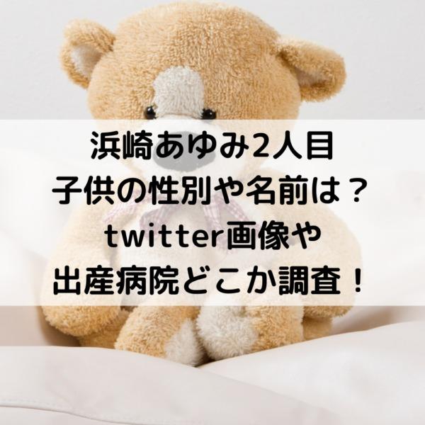 名前 浜崎あゆみ 子供