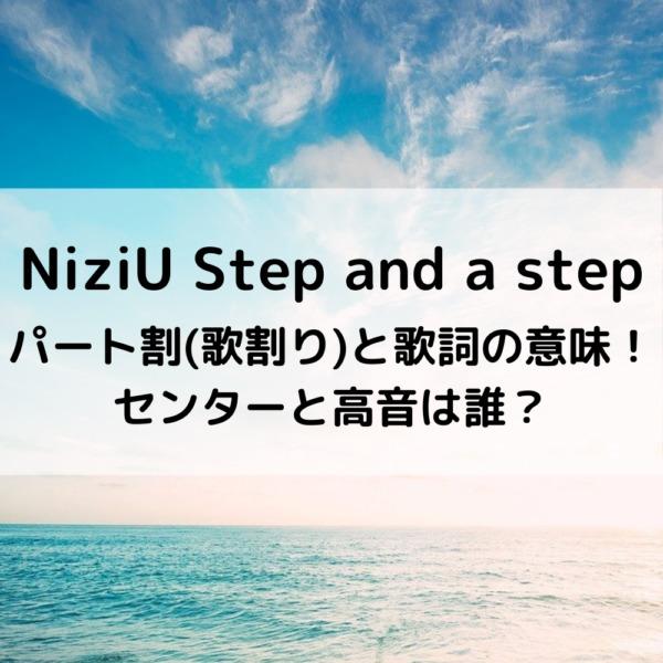 ステップ アンド ステップ ニ ジュー