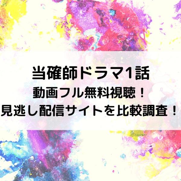 無料 動画 サイト 視聴 ドラマ