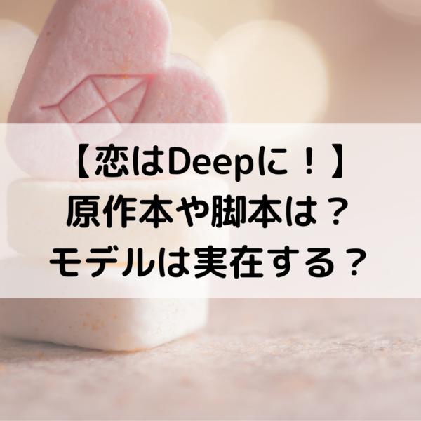 に 恋 は deep